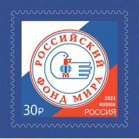 Россия. Российский фонд мира. Марка