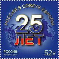 Россия. 25 лет вступлению России в Совет Европы. Марка