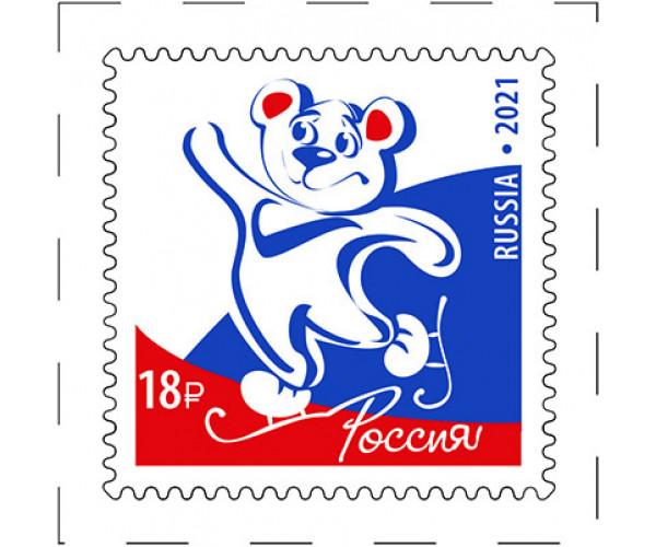Россия. Образ современной России. Медведь на коньках. Марка