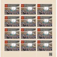 Россия. 500-е пленарное заседание Совета Федерации Федерального Собрания Российской Федерации. Лист малого формата