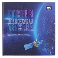 Россия - космическая держава. Подарочная книга с марками