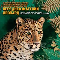 Россия. EUROPA CEPT. Национальная дикая природа. Исчезающие виды животных. Переднеазиатский леопард. Сувенирный набор в обложке