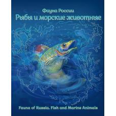 Фауна России. Рыбы и морские животные. Сувенирный набор в обложке