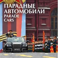 Россия. Парадные автомобили. Сувенирный набор в обложке
