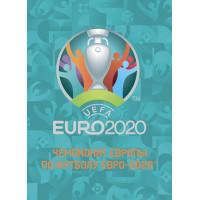 Россия. Чемпионат Европы по футболу Евро-2020™. Сувенирный набор в обложке