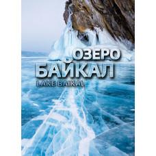 Россия. Озеро Байкал. Сувенирный набор в обложке