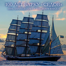 """Россия. 100 лет барку """"Седов"""". Сувенирный набор в обложке"""