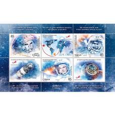 Сербия. 60 лет со дня первого полёта человека в космос. Блок в обложке