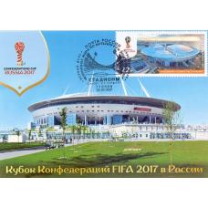 """Стадион""""Санкт-Петербург"""". Картмаксимум с памятным КШ"""