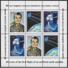 Таджикистан. 60-летие запуска первого искусственного спутника Земли. Лист малого формата