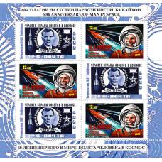 Таджикистан. 60-летие первого полёта человека в космос. Ю.А. Гагарин. Лист малого формата