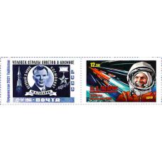 Таджикистан. 60-летие первого полёта человека в космос. Ю.А. Гагарин. Марка с купоном