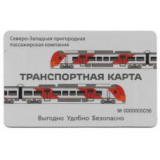 """Проездной """"РЖД. Транспортная карта"""", тип II"""