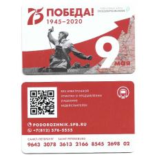 """Проездной """"Подорожник. 75-летие Победы в Великой Отечественной войне"""". Тип I"""