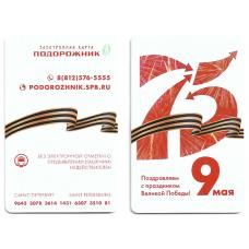 """Проездной """"Подорожник. 75-летие Победы в Великой Отечественной войне"""". Тип II"""