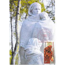 Украина. Вечная память героям. 70-летие Победы в Великой Отечественной войне. Картмаксимум