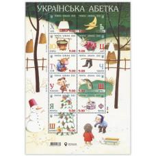 Украина. Азбука. Блок 2020 года
