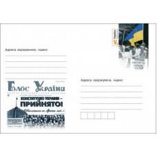 Украина. 25-летие Конституции. Конверт с оригинальной маркой, с гашением