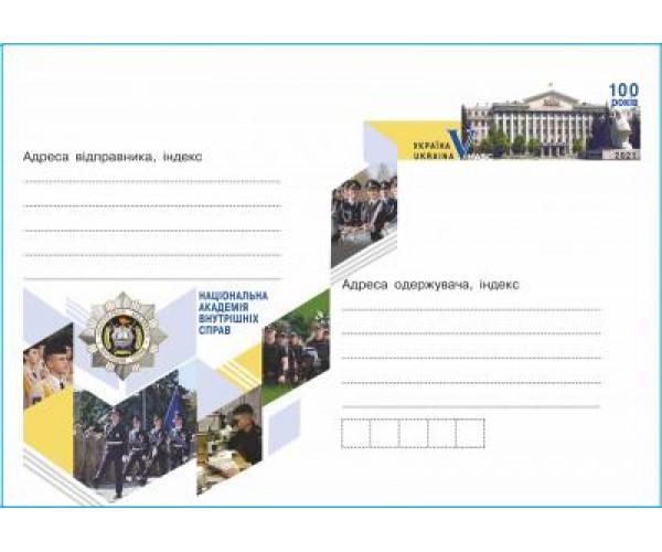 Украина. Национальная академия внутренних дел. Конверт с оригинальной маркой