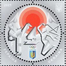 Украина. XXXII летние Олимпийские игры в Токио. Марка